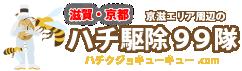 蜂(ハチ)の巣駆除は滋賀県ハチ駆除99隊 滋賀・京都 24時間対応